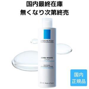 美白 敏感肌用 化粧水 ラロッシュポゼ センシ ホワイトローション|and-clinic