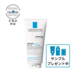 敏感肌用 乾燥肌 ボディクリーム ラロッシュポゼ リピカ バーム AP|and-clinic