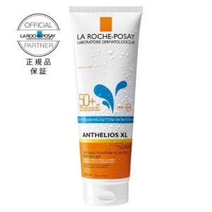 日焼け止め  全身 敏感肌 ラロッシュポゼ アンテリオス XL ウェットスキン|and-clinic