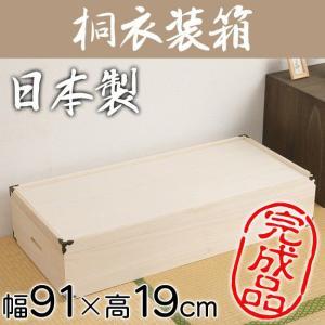 桐衣装ケース/桐衣装箱1段 高さ19cm