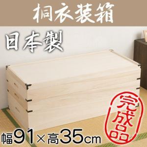 桐衣装ケース/桐衣装箱3段 高さ35cm