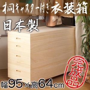 桐衣装箱/桐衣装ケース 桐衣装箱4段 キャスター付き 高さ6...