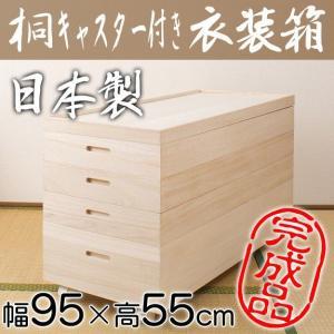 桐衣装箱/桐衣装ケースキャスター付き収納ボックス 高さ55c...