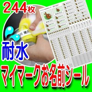 耐水マイマークお名前シール244ピース入り 選べる12柄|and-me-shop