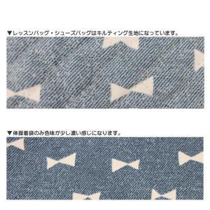 名入れ入園入学バッグセット〜レッスンバッグ&シューズバッグ&体操着袋 and-me-shop 10