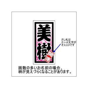 千社札ステッカー作成:柄付き名入れ千社札シール:さくら柄|and-me-shop|02