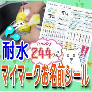 耐水シンプルネームシール244ピース入り and-me-shop