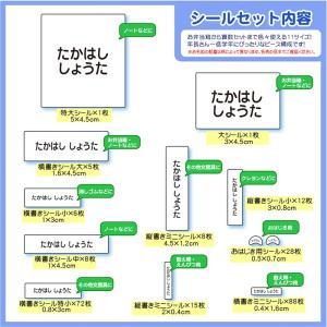 耐水シンプルネームシール244ピース入り and-me-shop 02