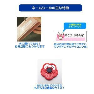 耐水シンプルネームシール244ピース入り and-me-shop 03