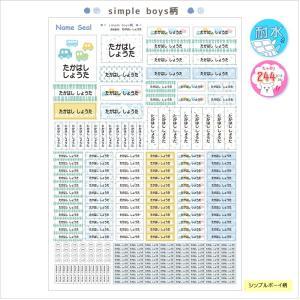 耐水シンプルネームシール244ピース入り and-me-shop 05