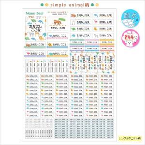 耐水シンプルネームシール244ピース入り and-me-shop 06