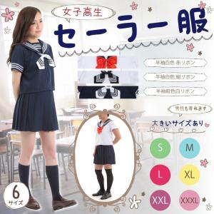 CosplayDepart(コスプレデパート) セーラー服 半袖 女子高生 サイズS、M、L、XL、...