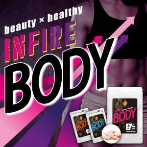 インファイアボディ(IN FIRE BODY)/ダイエットサプリメント/ダイエットサプリ/ダイエット食品 and-viii