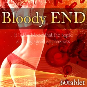 ブラッディーエンド(Bloody END)/ダイエットサプリメント ダイエット食品 and-viii