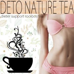デトネイチャーティー(DETO NATURE TEA)/ダイエット茶 ドリンク お茶 and-viii
