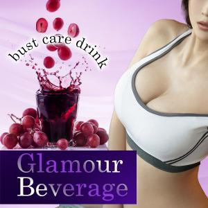 送料無料/グラマービバレッジ(Glamour Beverage)/バストケアドリンク/バスト and-viii