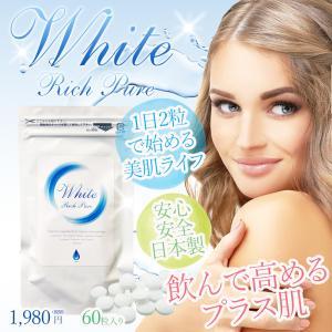 送料無料/ホワイトリッチピュア(White Rich Pure)/美容サプリメント|and-viii