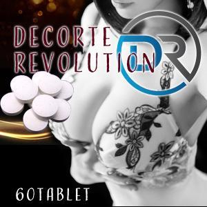 送料無料/デコルテレボリューション(DECORTE REVOLUTION)/バストケアサプリメント and-viii