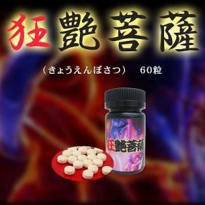 狂艶菩薩(きょうえんぼさつ)|and-viii