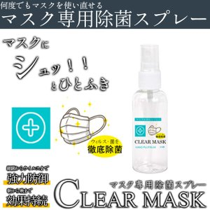CLEAR MASK(クリアマスク) and-viii