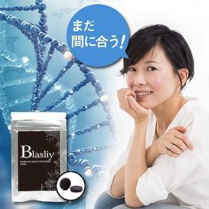 送料無料/ダイエット/ダイエットサプリ/ダイエット方法/サプリ/健康食品/正月太り/肥満 [Blasliy(ブラスリー)] - 1pack (約30日分) and-viii