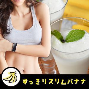 すっきりスリムバナナ/ダイエットドリンク バナナジュース バナナスムージー and-viii