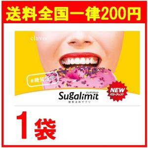 clavis 糖質活用 サプリメント シュガリミット 250mg 150粒