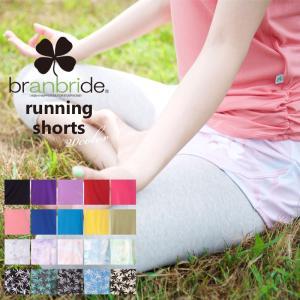 ヨガウェア ピラティス フィットネス レディース ランニングショーツ パンツ ブランブライド【branbride】|andastnd