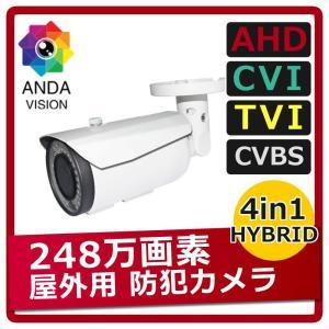 防犯カメラ  屋外 家庭用  バレット 248万画素  ズームレンズ搭載|andavision