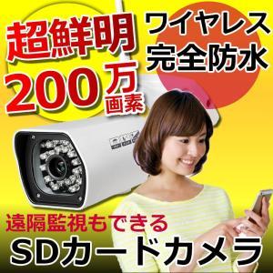 ネットワークカメラ IPカメラ 防犯カメラ ワイヤレス バレット  WiFi 200万画素 1080P 新生活|andavision