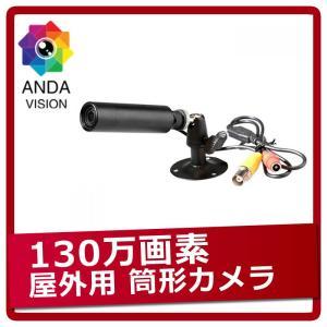 防犯カメラ  屋外 家庭用 筒型 バレット 720p AHD 130万画素|andavision