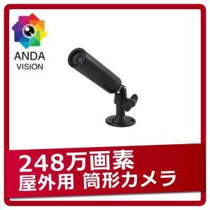 防犯カメラ  屋外 家庭用 バレット 筒形 1080p AHD 248万画素|andavision