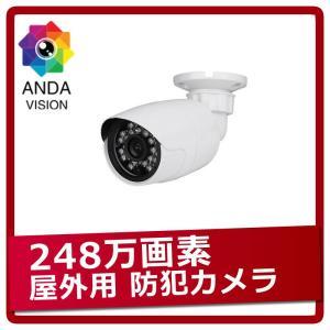 防犯カメラ  屋外  バレット 1080p AHD 248万画素|andavision