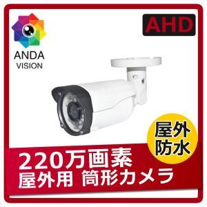 防犯カメラ  屋外  バレット 1080p  220万画素 AHD|andavision