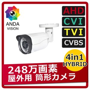 防犯カメラ  屋外  バレット 1080p  248万画素 ハイブリッド 4in1|andavision