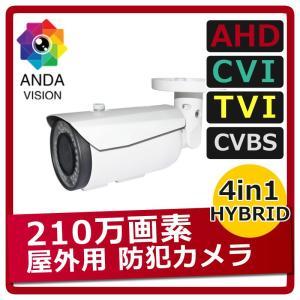 防犯カメラ  屋外  バレット 248万画素  電動ズームレンズ搭載|andavision