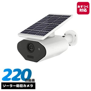 ソーラー 防犯カメラ 屋外 ワイヤレス  トレイルカメラ  ネットワークカメラ 防水 暗視 夜間 車上荒らし av-ipcam-sl02 工事不要 家庭用|andavision