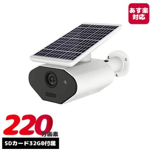 防犯カメラ ソーラー 220万画素 屋外 ワイヤレス トレイルカメラ  ネットワークカメラ 防水 暗...
