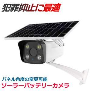 電源の無い場所でも設置可能なソーラーパネル搭載の200万画素の防犯カメラ。電池式のトレイルカメラや充...