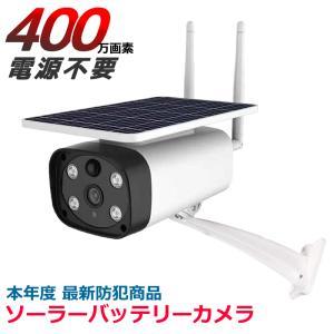 防犯カメラ ソーラー 屋外 ワイヤレス  200万画素 1080P  ネットワークカメラ 防水 暗視...