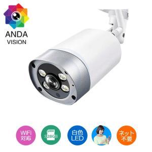 センサーライト 防犯カメラ SDカード録画  ワイヤレス バレット  WiFi 200万画素 1080P av-ipcam06s|andavision