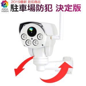 防犯カメラ ワイヤレス 屋外 PTZ SDカード録画  バレット  WiFi 200万画素 1080P  av-ipcam07ptz|andavision