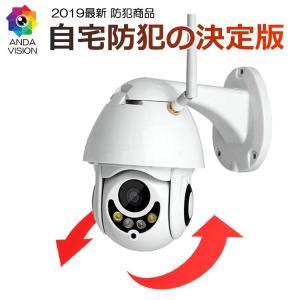 2019年版新商品 ワイヤレスパンチルトIPカメラ。完全防水の屋外対応のセンサーライト付きの防犯カメ...