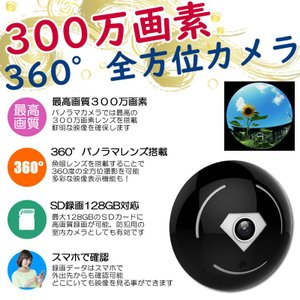 パノラマVR 全方位カメラ 300万画素  パノラマ ワイヤレスカメラ  魚眼 ワイヤレス WiFi 無線 SDカード録画 スマホ 監視カメラ IPカメラ  mipc AV-IPCAM13|andavision