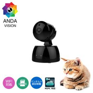 ペットカメラ   ベビーモニター パンチルト   スマホ 防犯カメラ ワイヤレス スイングカメラ av-ipcam29pt  mipc|andavision