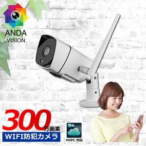 防犯カメラ ワイヤレス 屋外  監視カメラ Wi-Fi  ネットワークカメラ バレット  WiFi 300万画素 200万画素 1080P av-ipcam33ir mipc|andavision