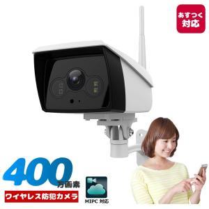 防犯カメラ 400万画素 ワイヤレス 屋外  監視カメラ Wi-Fi  ネットワークカメラ バレット  WiFi  av-ipcam836ir  mipc|andavision