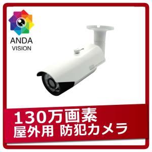 防犯カメラ  屋外  バレット 720p AHD 130万画素|andavision