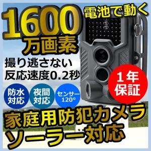 防犯カメラ 電池式 トレイルカメラ  sdカード録画  家庭...