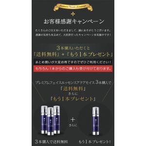 ヤフーランキング第1位 男の老け顔対策に。「1本で完了」の新エイジングケア。プレミアムフェイスエッセンスアクアモイス。「メンズ化粧水 メンズ化粧品」|andbeauty|19